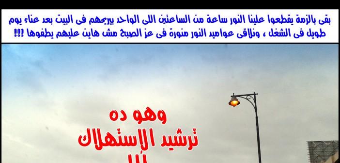 صورة.. هكذا يتم ترشيد استهلاك الكهرباء في مصر الجديدة