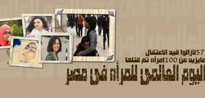اليوم العالمي للمرأة «في مصر» (رأي)