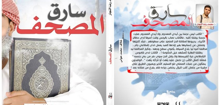 مجموعة قصصية جديدة للكاتب محمد رضا النجار بمعرض الكتاب