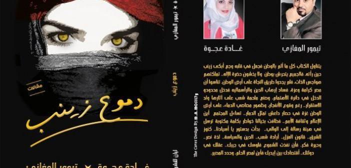 صدور «دموع زينب» قريبًا.. ويشارك في معرض القاهرة للكتاب