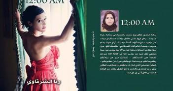 رنا الشرقاوي , مجموعة قصصية , الثانية عشر صباحا , 12 AM