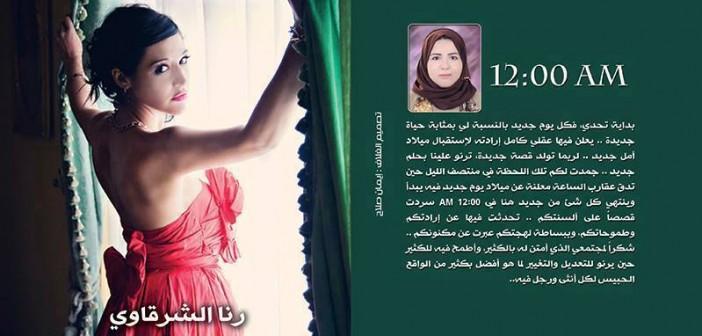 «الثانية عشر صباحًا».. مجموعة قصصية لرنا الشرقاوي في معرض الكتاب