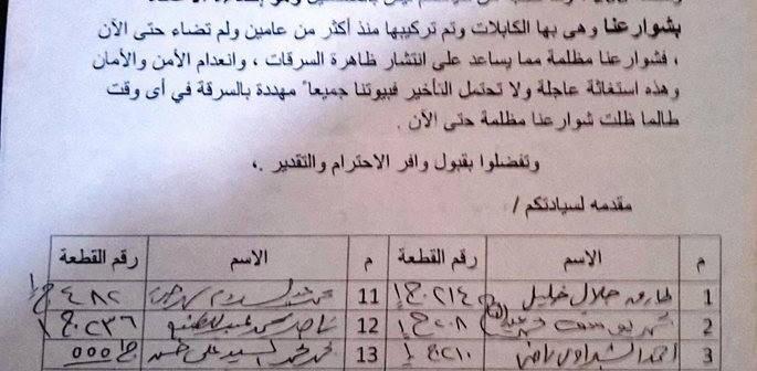 شكوى دون استجابة منذ 7 أشهر: شوارع مظلمة وسرقة منتشرة بالعاشر من رمضان