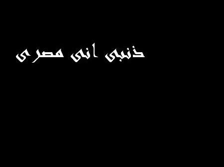 الاسم مصري: اقتربت من الـ 40 لا عمل ولم أتزوج
