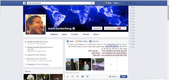 مصريون يكتشفون ثغرة في «فيس بوك».. ويخترقون حساب مؤسسه