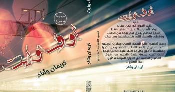 أوف وايت .. مجموعة قصصيه لكاريمان رشاد