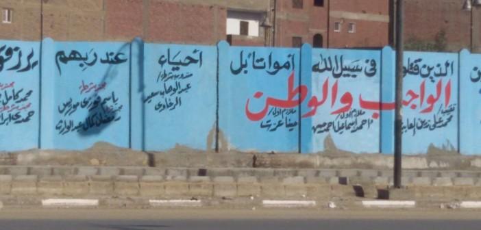 السويس: مسح جرافيتي شهداء الثورة وكتابة أسماء شهداء الشرطة مكانه (صورة)
