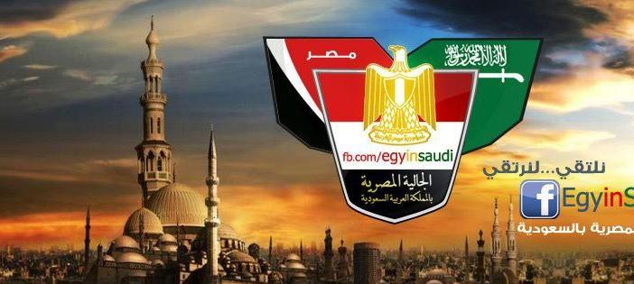 مصريون في السعودية يشكون ارتفاع سعر أراضي الإسكان للعاملين بالخارج