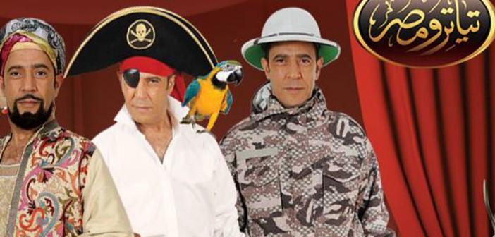 تياترو مصر الذي رسم الضحكة على وجوه ملايين المصريين