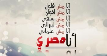 7_Ana Masry
