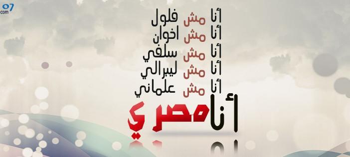 مصر التي في خاطرى ليست كمصر في حاضري