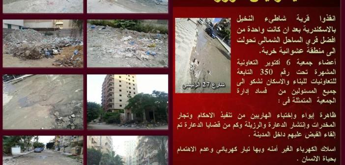 مواطنون: «شاطىء النخيل» بالإسكندرية أصبحت وكرًا للفساد