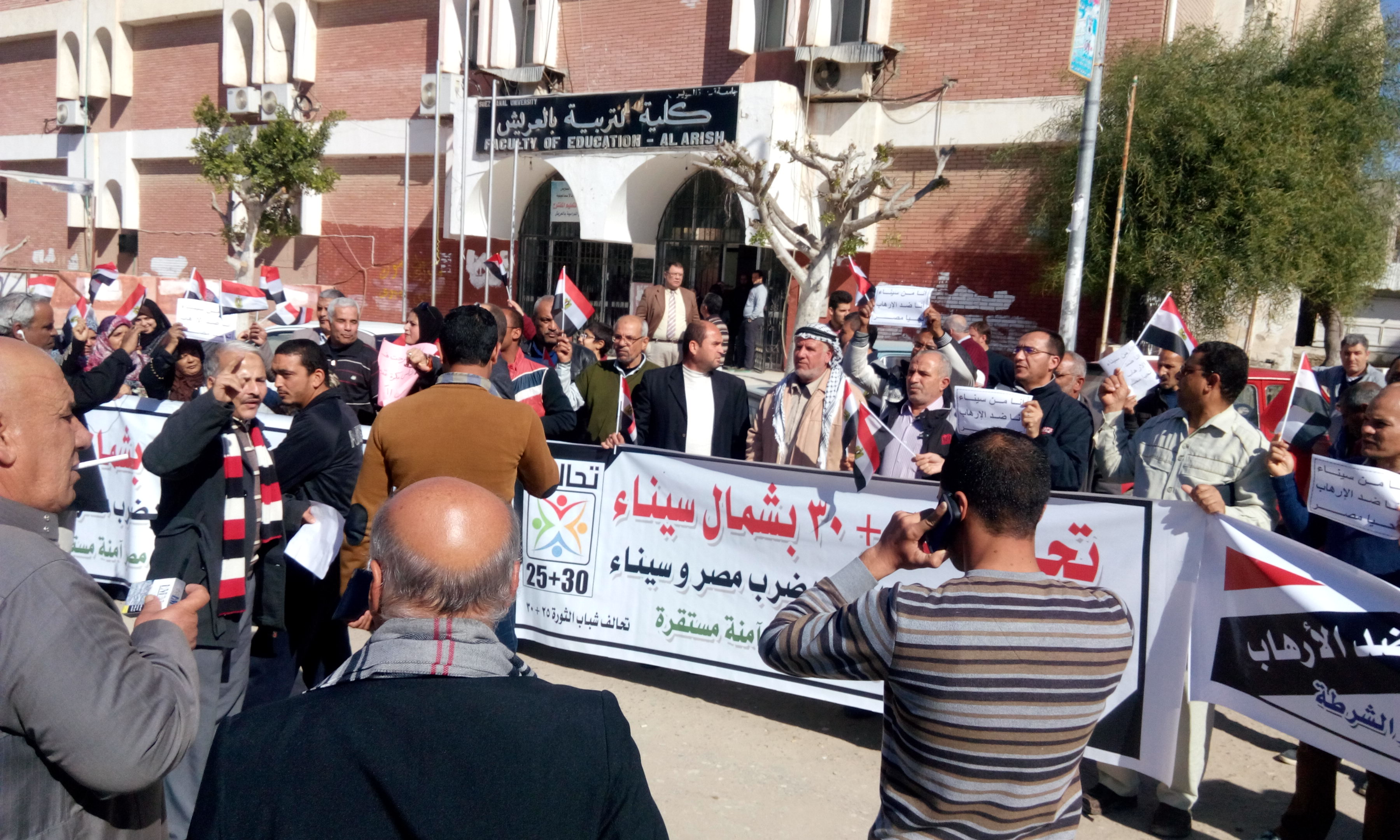 وقفة احتجاجية بشمال سيناء للتنديد بالارهاب وحدادا علي روج شهداء الواجب والوطن