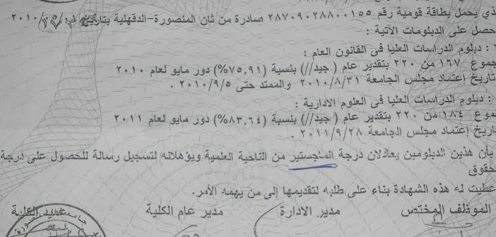 الفساد من مصر (رأي)