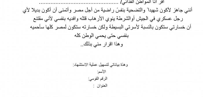 «جاهز».. حملة تدعو للتطوع والدفاع عن مصر ضد الإرهاب