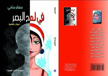 حفل توقيع ديوان سهام سامي «في لمح البصر» 31 يناير