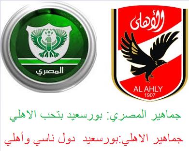 الأهلي والمصري وعداء جماهير الأندية (رأي)