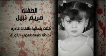 محمد رضا النجار وقصيدة عن الطفلة مريم
