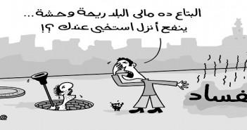 الفساد .. كاريكاتير عبدالله