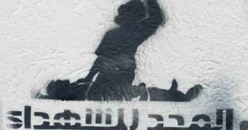 المجد للشهداء ، شهداء الثورة، ثورة 25 يناير،
