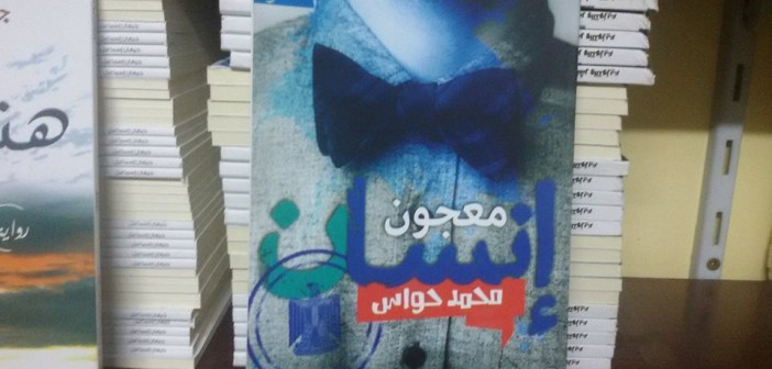 «معجون إنسان» يشارك في معرض الكتاب المقبل