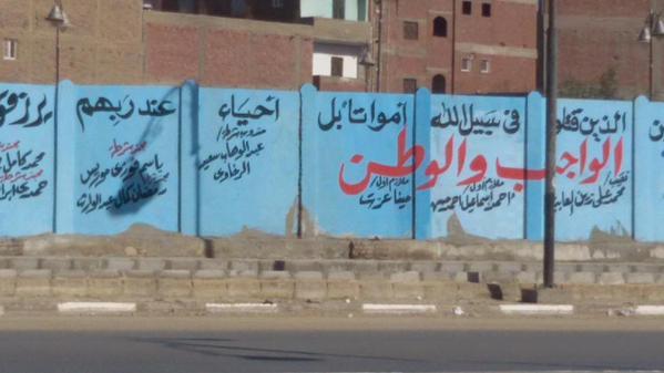 مسح جرافيتي شهداء الثورة بالسويس