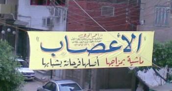 لافتة طبيب ، وزارة الصحة، رقابة،