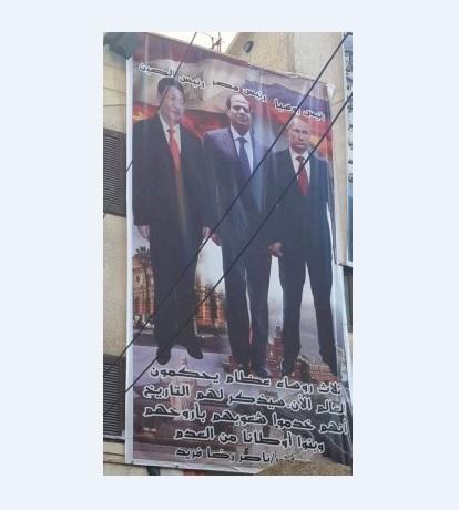 الإسكندرية: السيسي مع بوتين والرئيس الصيني
