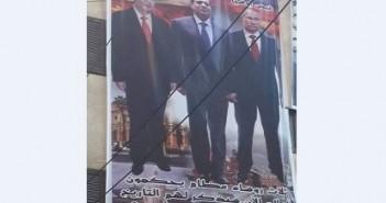 الإسكندرية: السيسي مع بوتين والرئيس الصيني على لافتة
