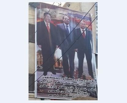 لافتة للسيسي ورئيسي روسيا والصين: تحية للرئيس وحبايبه