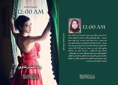 غلاف «الثانية عشر صباحًا» مجموعة قصصية لرنا الشرقاوي في معرض الكتاب
