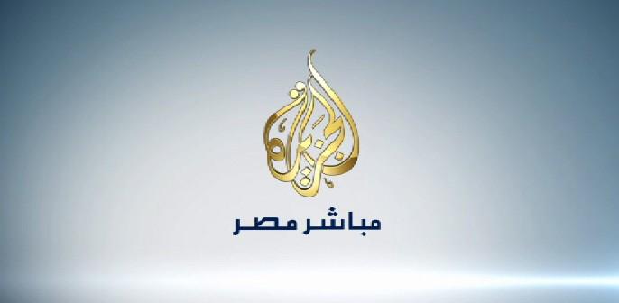 الجزيرة مباشر مصر والإخوان (رأي)