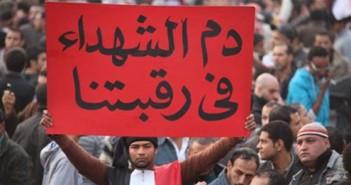 شهداء الثورة، ثورة 25 يناير، محاكمة مبارك،