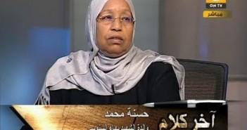 والدة الشهيد بهاء السنوسي