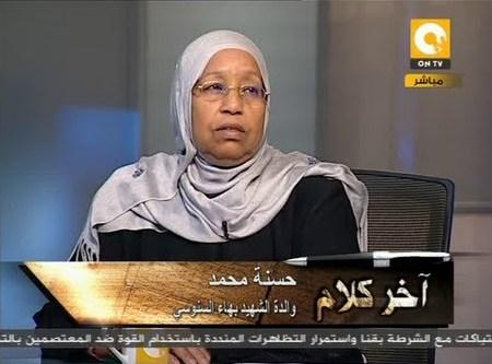 رسالة والدة الشهيد بهاء السنوسي لمحافظ الإسكندرية: أطلقوا اسمه على شارع قبل رحيلي