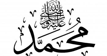 الرسول محمد (ص)
