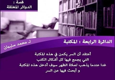 الدوائر المغلقة.. (الدائرة الرابعة: المكتبة)