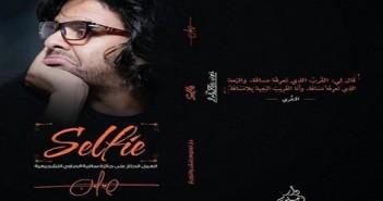 غلاف ديوان سيلفي لعمرو حسن