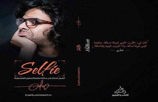 «سيلفي».. رهان شاعر العامية عمرو حسن في معرض الكتاب