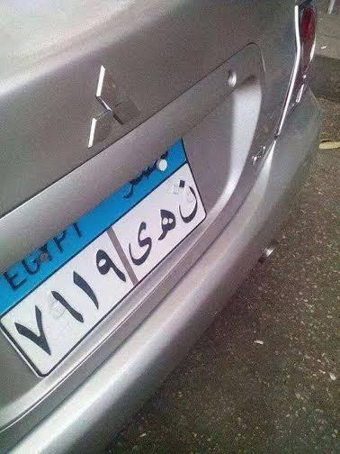 سيارة لانسر تم التلاعب في أرقامها