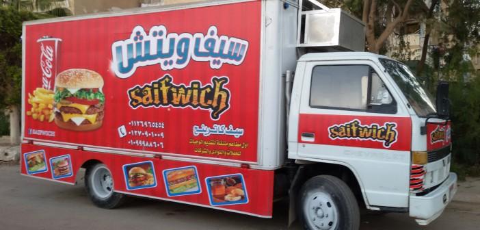 مواطن يطلب ترخيصًا للعمل على سيارته «سيف ويتش» للوجبات السريعة