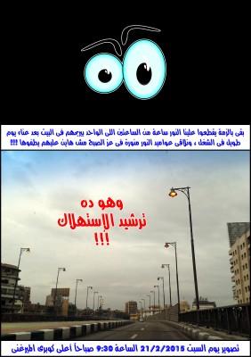 أعمدة الإنارة مضاءة في مصر الجديدة خلال وقت النهار