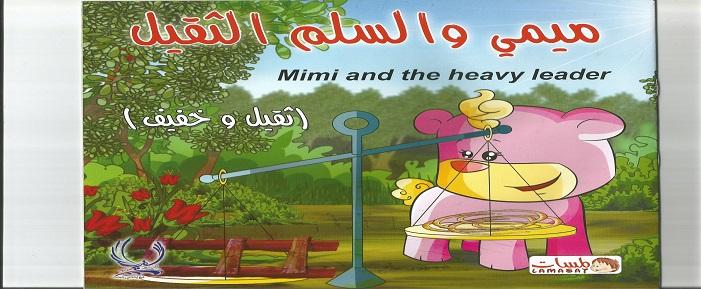 بالصورة.. ترجمة خاطئة في معرض الكتاب: سلّم يعني قائد