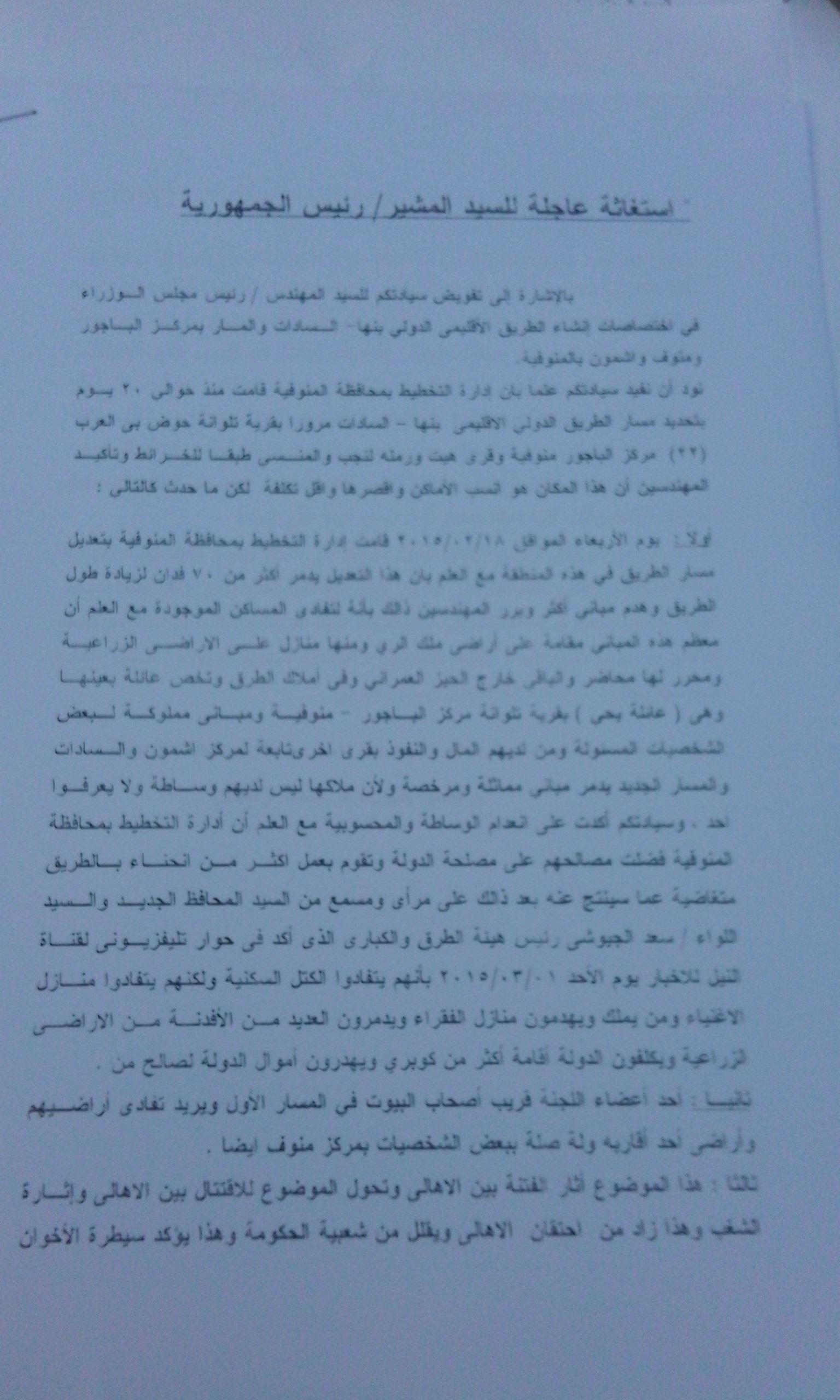 صورة من خطاب أهالى تلوانة إلى الرئاسة