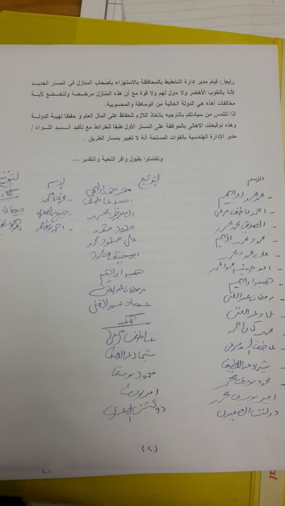 صورة من خطاب أهالى تلوانة بالمنوفية إلى الرئاسة