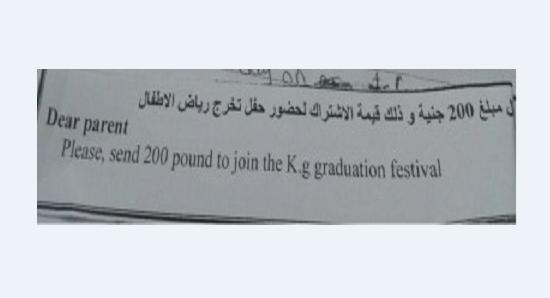 مدرسة خاصة تجبر مواطنين على دفع 200 جنيه لحضور حفل تخرج أبنائهم برياض الأطفال