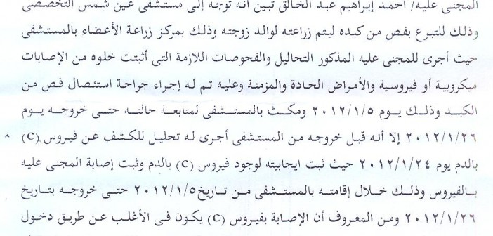 عم أحمد ضاع مستقبله بسبب إهمال مستشفى حكومي (مستندات)