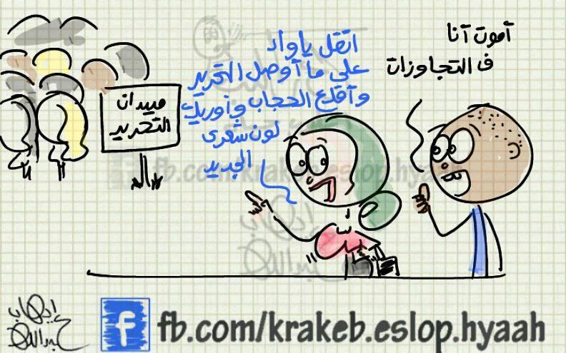مليونية خلع الحجاب ـ كاريكاتير إيهاب عبدالله