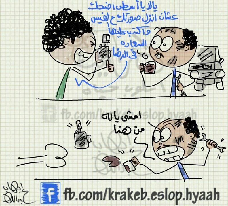 السعادة في الرضا (كاريكاتير إيهاب عبدالله)