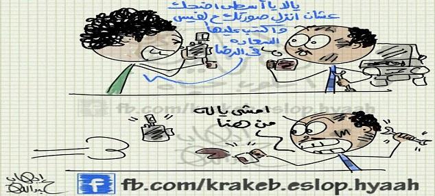 السعادة في الرضا (كاريكاتير)